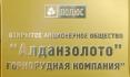 Отгружена заказчику автоматическая система управления сгустителем для АО «Алданзолото» ГРК»,  Республика Саха